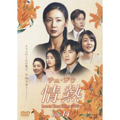 チェ・ジウ 情熱 Love in Three Colors -有情- 14 洋画 DZ-9219