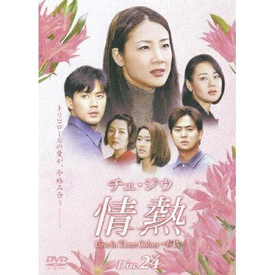 チェ・ジウ 情熱 Love in Three Colors -有情- 24 洋画 DZ-9229
