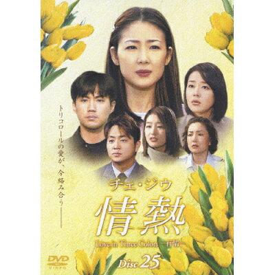 チェ・ジウ 情熱 Love in Three Colors -有情- 25 洋画 DZ-9230