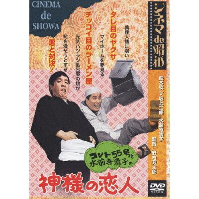 コント55号と水前寺清子の神様の恋人 邦画 DA-9935
