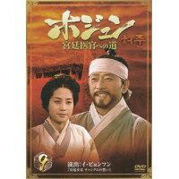 ホジュン 宮廷医官への道 9 洋画 DZ-9261