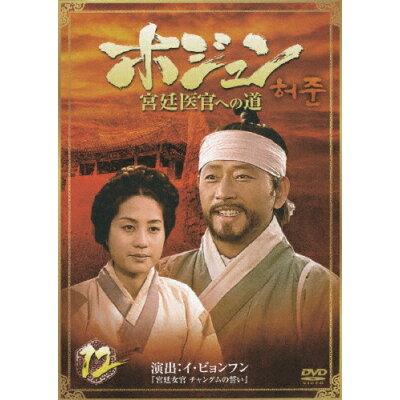 ホジュン 宮廷医官への道 12 洋画 DZ-9264