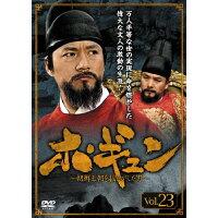 ホ・ギュン 朝鮮王朝を揺るがした男 vol.23 洋画 DZ-9421