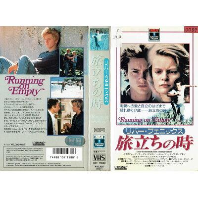 旅立ちの時(字幕) 監督:シドニー・ルメット//リバー・フェニックス  (ビデオ/VHS)(GB4-16(223-3232)
