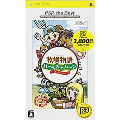 牧場物語ハーベストムーン ボーイ&ガール(PSP the Best)
