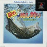 PlayStation the Best for Family 川のぬし釣り
