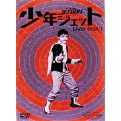 少年ジェット DVD-BOX 1/DVD/DABS-1005