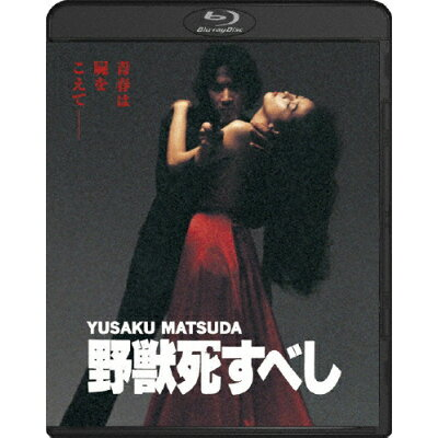 野獣死すべし/Blu-ray Disc/DAXA-1127