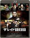 ザ・レイド GOKUDO アンレイテッド/Blu-ray Disc/DAXA-91197
