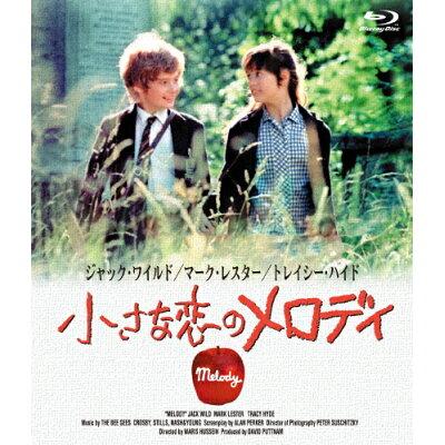 小さな恋のメロディ ブルーレイ/Blu-ray Disc/DAXA-4733