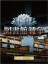 図書館戦争 THE LAST MISSION プレミアムBOX/Blu-ray Disc/DAXA-4952