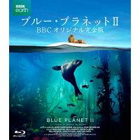 ブルー・プラネットII BBCオリジナル完全版/Blu-ray Disc/DAXA-5539