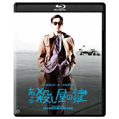 ある殺し屋の鍵 修復版/Blu-ray Disc/DAXA-5577