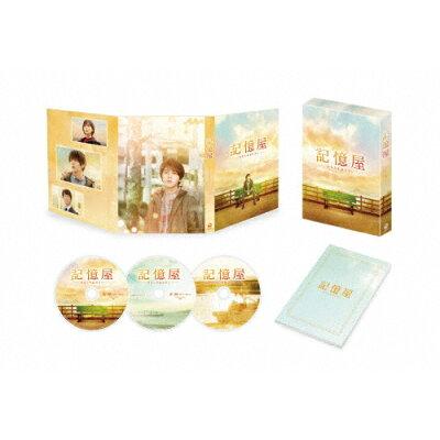 記憶屋 あなたを忘れない Blu-ray豪華版/Blu-ray Disc/DAXA-5704