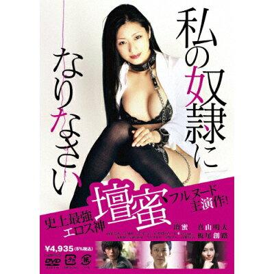 私の奴隷になりなさい/DVD/DABA-4355