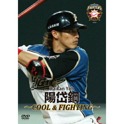 北海道日本ハムファイターズ 陽岱鋼 ~COOL&FIGHTING~/DVD/DABA-4553