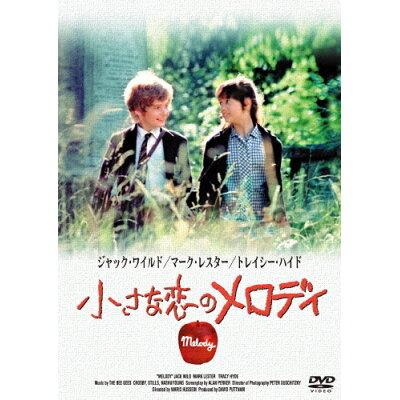 小さな恋のメロディ/DVD/DABA-4733