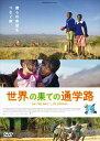 世界の果ての通学路/DVD/DABA-4742
