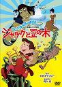 ジャックと豆の木/DVD/DABA-4891