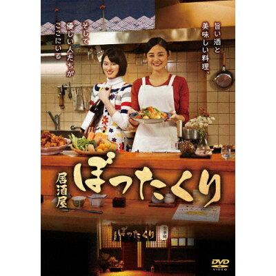 「居酒屋ぼったくり」DVD-BOX/DVD/DABA-5431
