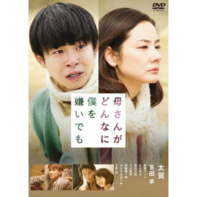母さんがどんなに僕を嫌いでも/DVD/DABA-5526