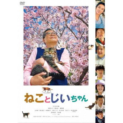 ねことじいちゃん DVD通常版/DVD/DABA-5597