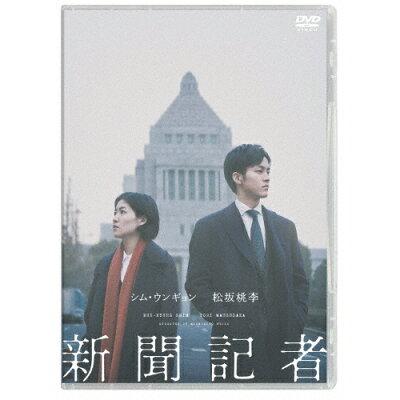 新聞記者/DVD/DABA-5627