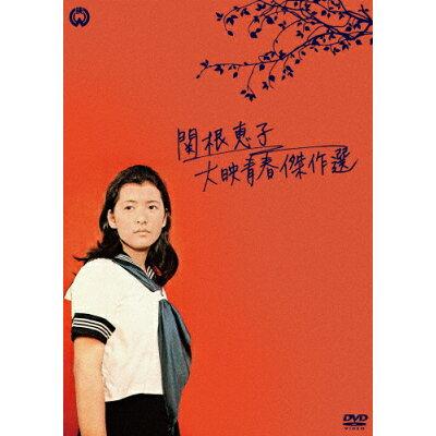 関根恵子 大映青春傑作選 DVD-BOX/DVD/DABA-5657