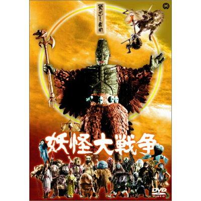 妖怪大戦争/DVD/DABA-0181