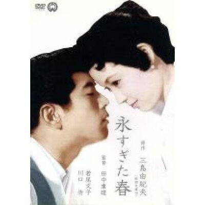 永すぎた春/DVD/DABA-0231