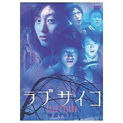 ラブサイコ 情炎のホラー/DVD/DABA-0252