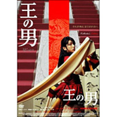 王の男 コレクターズ・エディション【初回限定生産2枚組】/DVD/DABA-0349