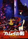 カムイの剣/DVD/DABA-0381