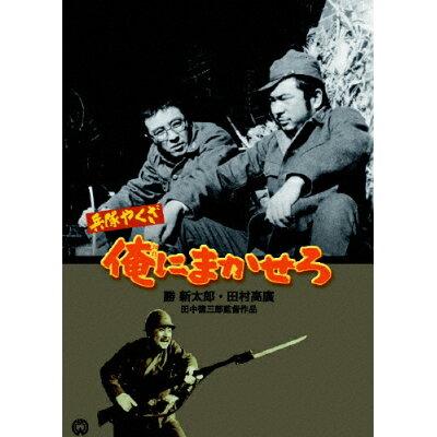 兵隊やくざ 俺にまかせろ/DVD/DABA-0439