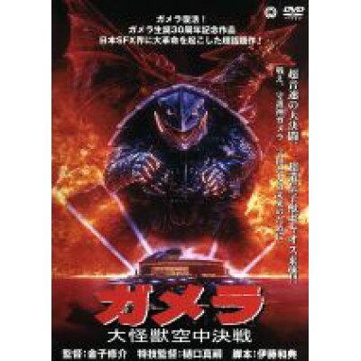 ガメラ 大怪獣空中決戦/DVD/DABA-0470