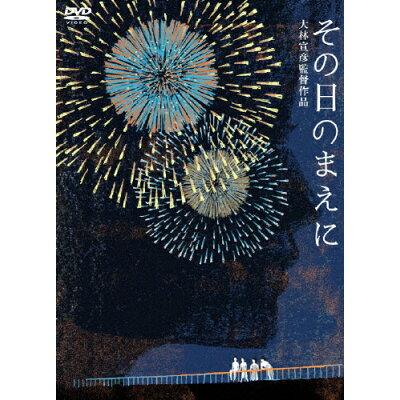 その日のまえに 特別版/DVD/DABA-0616