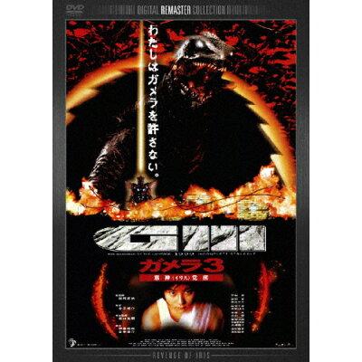ガメラ3 邪神〈イリス〉覚醒 デジタル・リマスター版/DVD/DABA-0695