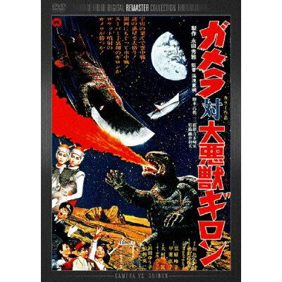ガメラ対大悪獣ギロン デジタル・リマスター版/DVD/DABA-0700