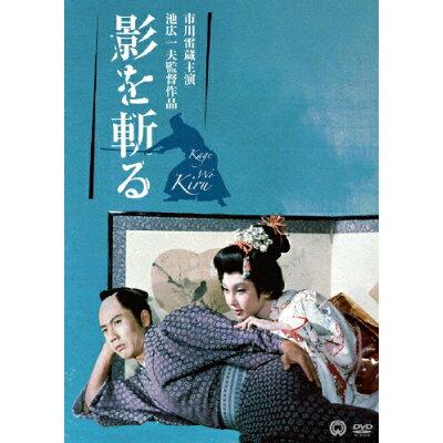 市川雷蔵DVD 時代劇シリーズ1-池広一夫監督作品- 影を斬る/DVD/DABA-0727