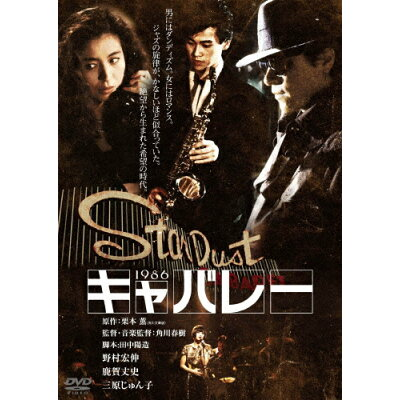 キャバレー デジタル・リマスター版/DVD/DABA-0822