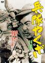 兵隊やくざ/DVD/DABA-90869