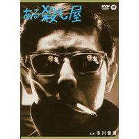 ある殺し屋/DVD/DABA-90894