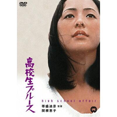 高校生ブルース/DVD/DABA-90923