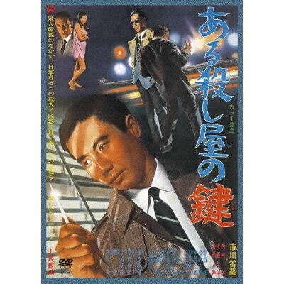 ある殺し屋の鍵/DVD/DABA-90930