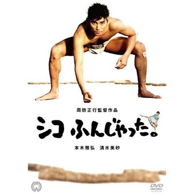 シコふんじゃった。/DVD/DABA-90988