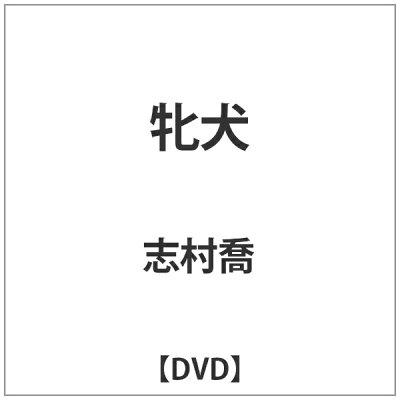 牝犬/DVD/DABA-91025