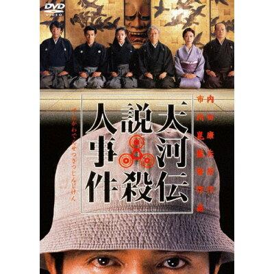 天河伝説殺人事件/DVD/DABA-91068