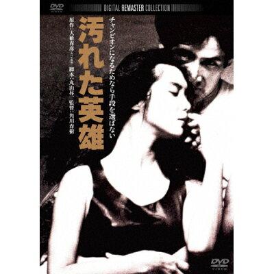 汚れた英雄 角川映画 THE BEST/DVD/DABA-91110