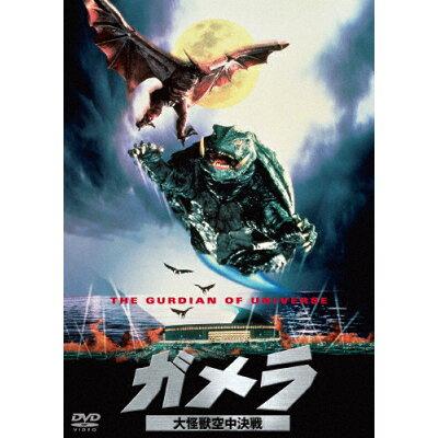 ガメラ 大怪獣空中決戦 大映特撮 THE BEST/DVD/DABA-91153