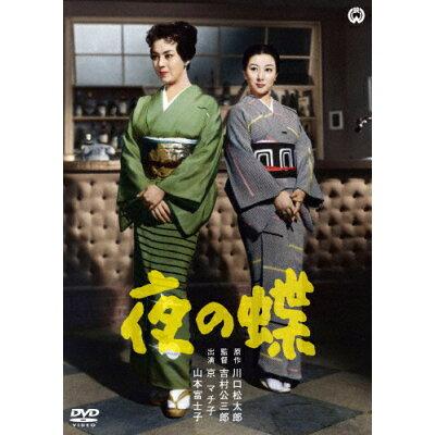 夜の蝶/DVD/DABA-91215